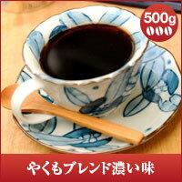 【澤井珈琲】やくもブレンド濃い味 500g袋 (コーヒー/コーヒー豆/珈琲豆)