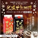 【澤井珈琲】送料無料 氷温甘熟珈琲 アイ...