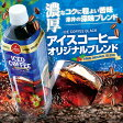 【澤井珈琲】送料無料 オリジナルアイスコーヒー 900ml 12本セット(ペットボトル/無糖/濃厚)※冷凍便不可