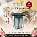 [HARIO]ワンカップティーメーカー(1人前/200ml/ハリオ/紅茶/耐熱ガラス)※冷凍便不可