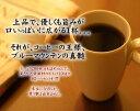 澤井珈琲 プレミアムブルマンブレンド