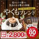 【澤井珈琲】送料無料 1分で出来る コーヒー専門店のやくもブレンド80杯分入りドリップバッグ福袋 ドリップコーヒー