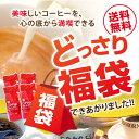 【澤井珈琲】送料無料 美味しいコーヒーを、もっとどっさり福袋...