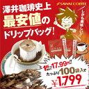 【澤井珈琲】コーヒー専門店のドリップバッグ福袋 ビタークラシック100杯入り福袋 送料無料