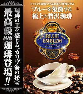カリブ海 エンブレム コーヒー