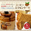 【澤井珈琲】完全手作りコーヒーシフォンケーキ small