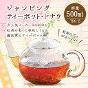 ジャンピングティーポット・ドナウ TDG-2 500ml(ガラスティーポット/耐熱ガラス/ハリオ/HARIO/紅茶)