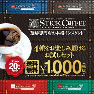 ポイント コーヒー インスタントスティックコーヒー スティック