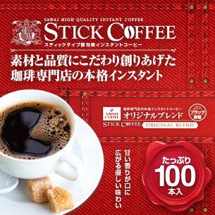 スティック コーヒー オリジナル ブレンド インスタント