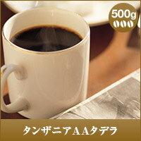タンザニア コーヒー
