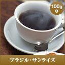 ブラジル ブラジルサンライズ コーヒー