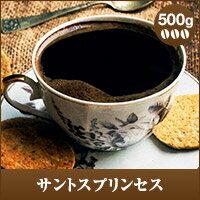 【澤井珈琲】サントス・プリンセス 500g (コーヒー/コーヒー豆/珈琲豆)