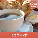 【澤井珈琲】モカブレンド-Mocha Blend- 500g袋 (コーヒー/コーヒー豆/珈琲豆)