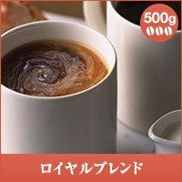 ロイヤル ブレンド コーヒー