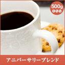 【澤井珈琲】優しい味わいのコーヒーと言ったらこれ。アニバーサリーブレンド500g袋入り (コーヒー/