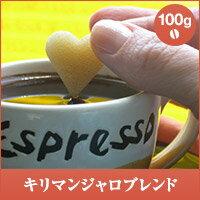 【澤井珈琲】キリマンジャロブレンド-Killimanjaro Blend- 100g袋 (コーヒー/コーヒー豆/珈琲豆)