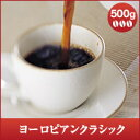 【澤井珈琲】ヨーロピアンクラシック 500g (コーヒー/コーヒー豆/珈琲豆)