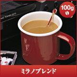 【澤井珈琲】ミラノブレンド-Milan Blend- 100g袋 (コーヒー/コーヒー豆/珈琲豆)