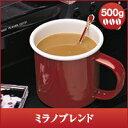 【澤井珈琲】ミラノブレンド-Milan Blend- 500g袋 (コーヒー/コーヒー豆/珈琲豆)