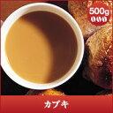 【澤井珈琲】カブキ- KABUKI - 500g袋 (コーヒー/コーヒー豆/珈琲豆)