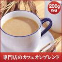【澤井珈琲】極上のコーヒーで淹れるカフェオレに・・・コーヒー専門店のカフェオレブレンド200g(コーヒー/コーヒー豆/珈琲豆)