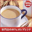 【澤井珈琲】500g入り極上のコーヒーで淹れるカフェオレに・・・コーヒー専門店のカフェオレブレンド (コーヒー/コーヒー豆/珈琲豆)