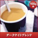 全品ポイント19倍!! 最大2,500円クーポン レギュラーコーヒー ダークナイトブレンド 100g コーヒー豆単品半額 楽天スーパーSALE