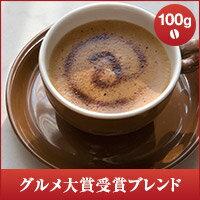【澤井珈琲】 グルメ大賞受賞ブレンド 100g袋...の商品画像