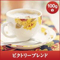 【澤井珈琲】レギュラーコーヒー ビクトリーブレンド 100g袋