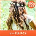 【澤井珈琲】エーデルワイス 500g入袋 (コーヒー/コーヒー豆/珈琲豆)