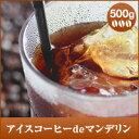 【澤井珈琲】濃厚なコクを水出し珈琲で楽しんで欲しい♪アイスコーヒーdeマンデリン500g入り