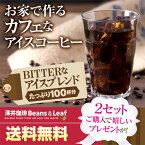 【澤井珈琲】送料無料 コーヒー専門店の100杯分入りアイスコーヒー・水出し珈琲用福袋2セット以上ご注文で嬉しいオマケ付き♪
