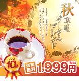 【澤井珈琲】!コーヒー専門店の150杯分入り超大入 秋専用 オータムブレンド1.5kg コーヒー福袋(コーヒー/コーヒー豆/珈琲豆)