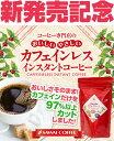 【新発売キャンペーン】【澤井珈琲】送料無料 コーヒー専門店の特選インスタントコー
