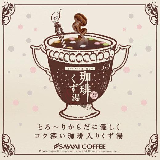コーヒーくず湯