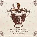 【澤井珈琲】コーヒー専門店の和スイーツ珈琲くず湯(和菓子/くずゆ/コーヒー/お菓子/葛湯)