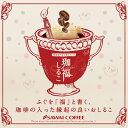 【澤井珈琲】コーヒー専門店の和スイーツ珈福しるこ(シルコ/汁粉/おしるこ/コーヒー) 1個※冷凍便不可