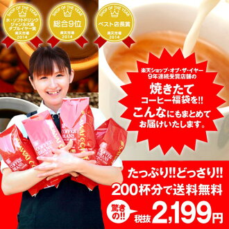 Rakuten Eagles in Japan sale all items point 10 x points 10 times! 81% Off coupon! Coffee shop 200 Cup-with large coffee bags (coffee and coffee beans and coffee beans)