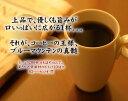 【澤井珈琲】 送料無料 プレミアムブルマンブレンドどっさり