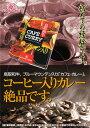 【澤井珈琲】コーヒー専門店のブルーマウンテン入り『カフェカレー』6箱セット ドリップバッグ付き♪