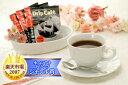 いまだけ!! 送料無料 新発売!1分で出来る コーヒー専門店のドリップバッグのお試し福袋
