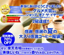 【澤井珈琲】 夏味バージョンにパワーアップ!! ドカンと詰ったコーヒー福袋 (コーヒー/コーヒー豆/珈琲豆)