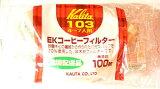 【澤井珈琲】コーヒーフィルター(5〜7杯用)みさらしタイプ100枚入り