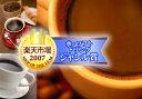 ポイント10倍 3年連続ショップ・オフ・ザ・イヤー受賞記念!!5分で実感!挽き立ての甘い香りの極上のコーヒー福袋