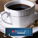 【澤井珈琲】スティックコーヒー ブルマンブレンド50本入セット(インスタント)【キャッシュレス5%還元】