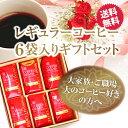 【澤井珈琲】コーヒー専門店の6袋ギフトセット2【楽ギフ_包装】