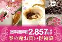 春のお買い得福袋 (コーヒー コーヒー豆 珈琲豆)コーヒーなら8年連続ショップ・オブ・ザ・イヤー受賞の澤井珈琲。ご注文を頂いてから焙煎したコーヒー、コーヒー豆をお届け♪