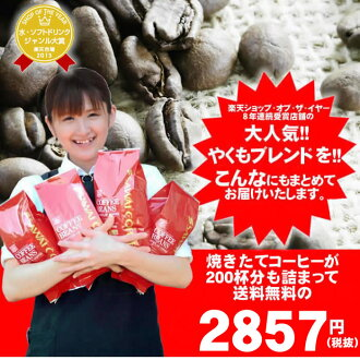 Rakuten Eagles in Japan sale all points 10 times! Also: sawai coffee most popular blend 200 Cup-with large coffee bags (coffee and coffee beans and coffee beans)