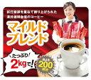 【澤井珈琲】コーヒー専門店の200杯分入りマイルドブレンド コーヒー福袋(コーヒー/コーヒー豆/珈琲豆)
