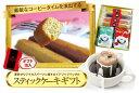 【澤井珈琲】コーヒー専門店のスティックケーキとドリップバッグのスイーツギフト ※冷凍便不可